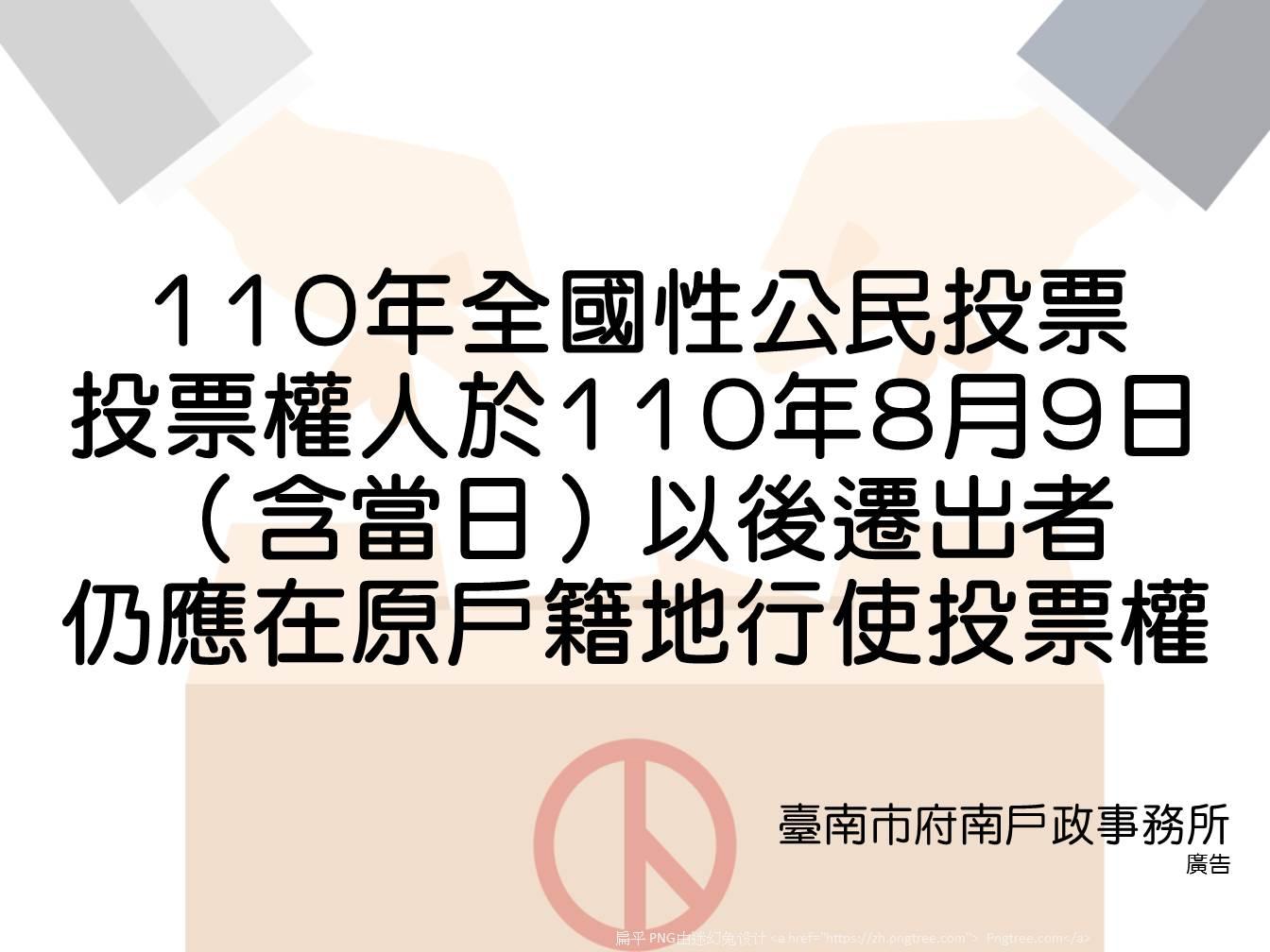 1100060901 110年8月9日以後遷出者,應於原籍行使公民投票權